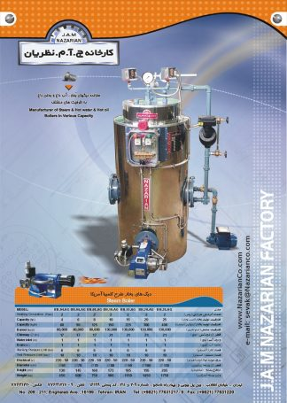 902 324x455 - دیگ بخار  Steam Boiler