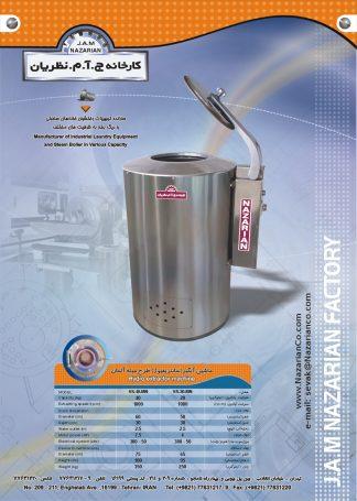 903 324x455 - آبگیر صنعتی Extractor