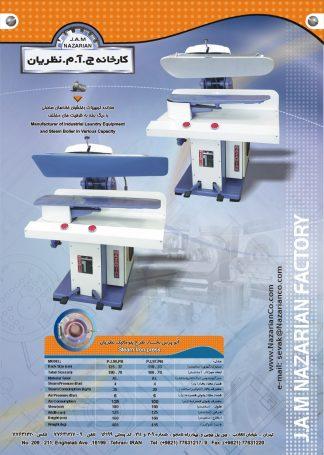 908 324x455 - اتو پرس پنوماتیک Pneumatic Iron Press