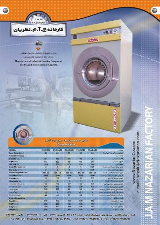 910 324x455 - خشککن Dryer Machine