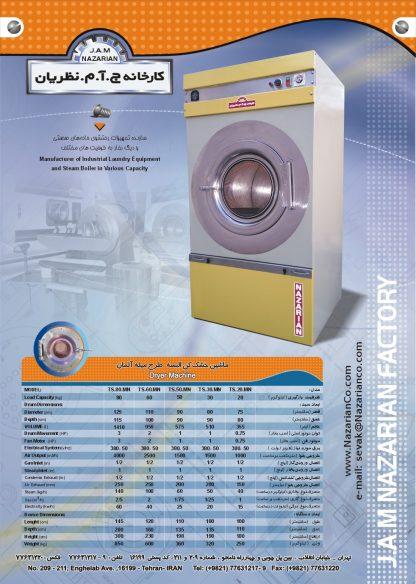 910 416x584 - خشککن Dryer Machine