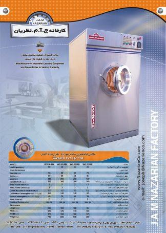 911 324x455 - لباسشوئی صنعتی