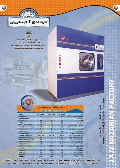 912 416x584 - خشک شوئی  Dry Cleaning Machine